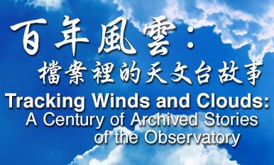 百年风云:档案里的天文台故事