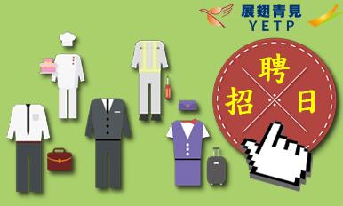 劳工处「展翅青见计划」 - 恒生银行有限公司「银行隽才招聘日」