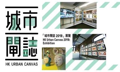 「城巿闸志 2018」展览