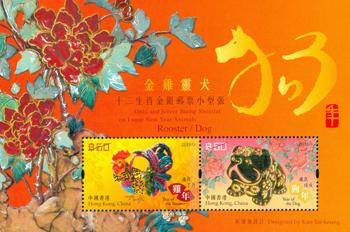 「十二生肖金银邮票小型张─金鸡灵犬」
