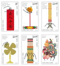 「节庆民间习俗」特别邮票