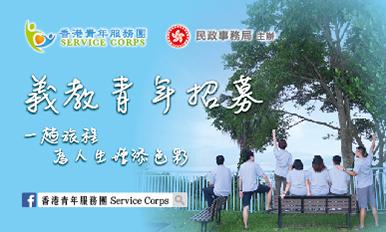香港青年服务团(第九期) – 义教青年招募