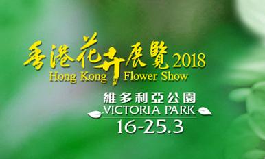 香港花卉展览2018