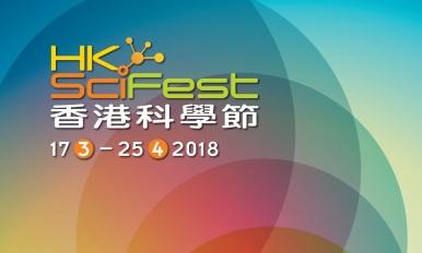 2018香港科学节
