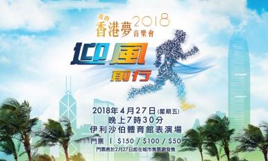 我的香港梦音乐会2018《迎风前行》