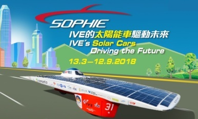 SOPHIE IVE的太阳能车驱动未来