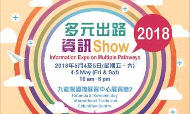 多元出路资讯Show 2018