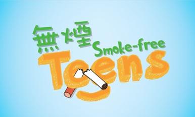 无烟Teens计划2018-19