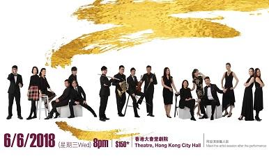香港赛马会音乐及舞蹈基金得奖者协会汇演《疾风劲草》