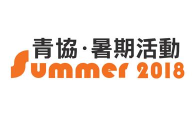 青协‧暑期活动 Summer 2018