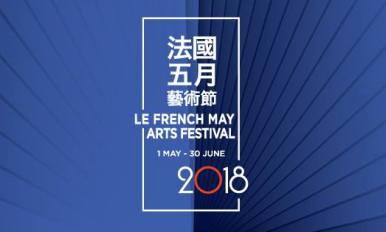 法国五月艺术节2018