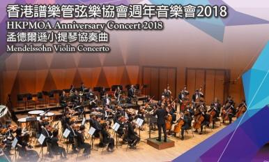 香港谱乐管弦乐协会周年音乐会2018 孟德尔逊小提琴协奏曲