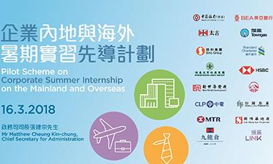企业内地与海外暑期实习先导计划