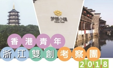 香港青年浙江双创考察团2018
