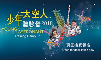 少年太空人体验营2018
