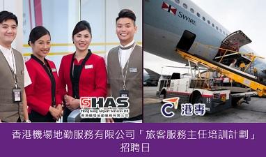 劳工处「展翅青见计划」 - 香港机场地勤服务有限公司「旅客服务主任培训计划」招聘日