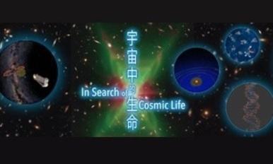 宇宙中的生命