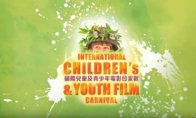 国际儿童及青少年电影合家欢2018