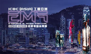 香港电竞音乐节