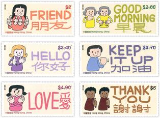 「共融沟通」特别邮票