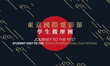 第三十一届东京国际电影节学生观摩团