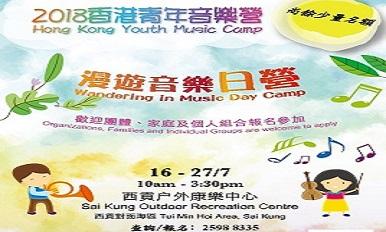2018香港青年音乐营- 漫游音乐日营