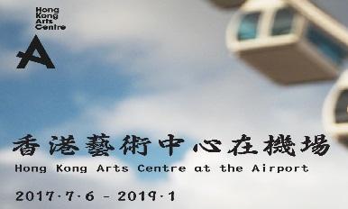 香港艺术中心在机场