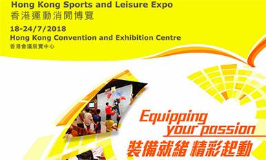 香港运动消闲博览 2018