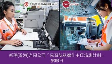 劳工处「展翅青见计划」 -新翔(香港)有限公司 「见习航务操作主任培训计划」招聘日