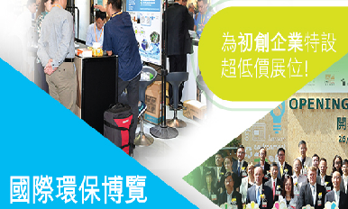 国际环保博览