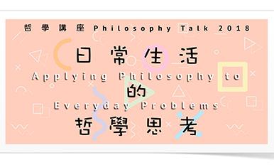 「返工返学点会快乐?」 关于劳动、教育与人生的哲学反思