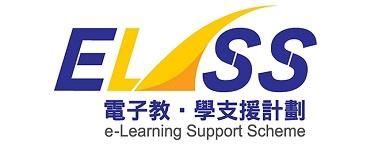 劳工处「展翅青见计划」-「eLSS - 电子教.学支援计划」