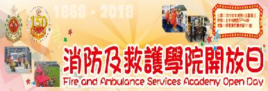 消防及救护学院开放日