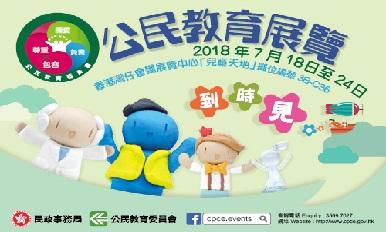 2018年公民教育展览