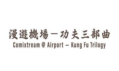 漫游机场——功夫三部曲