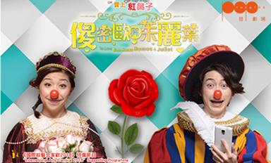 普 剧场《爱上红鼻子-傻密欧与茱丽叶》
