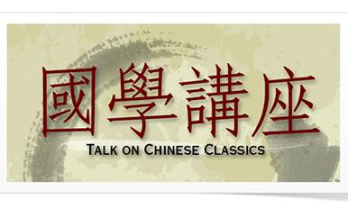 国学讲座∶苏轼之文学与人生哲学