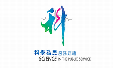 「科学为民」服务巡礼工作坊
