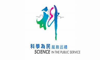 「科学为民」服务巡礼参观活动