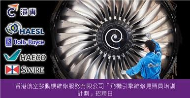 劳工处「展翅青见计划」— 香港航空发动机维修服务有限公司「飞机引擎维修见习员培训计划」招聘日