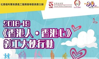 2018-19《香港人‧香港心》义工大使行动