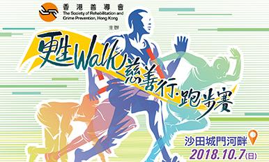 苏Walk慈善行.跑步赛2018