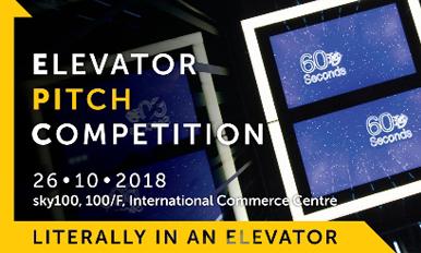 环球电梯募投比赛2018