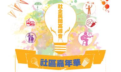 社企民间高峰会2018 - 观塘社区嘉年华