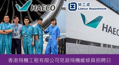 劳工处「展翅青见计划」 — 香港飞机工程有限公司「见习飞机维修员培训计划」招聘日