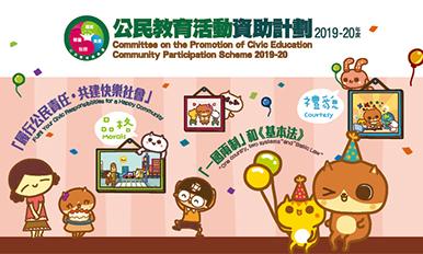 2019-20年度「公民教育活动资助计划」