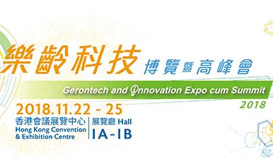 乐龄科技博览暨高峰会2018
