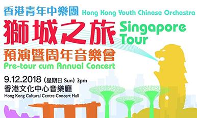 香港青年中乐团狮城之旅预演暨周年音乐会