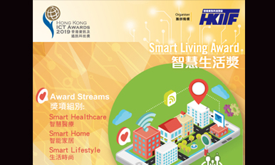 2019香港资讯及通讯科技奖:智慧生活奖