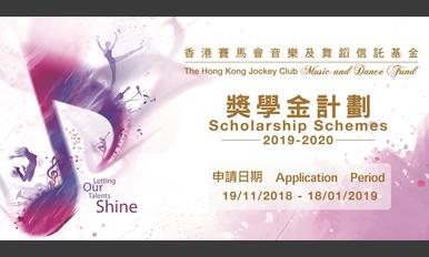 香港赛马会音乐及舞蹈信讬基金二零一九至二零年度音乐及舞蹈奖学金计划